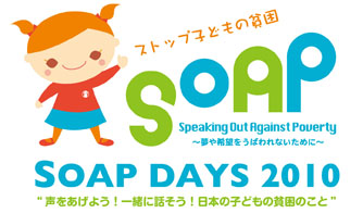 SOAP DAYS2010_logo.jpg